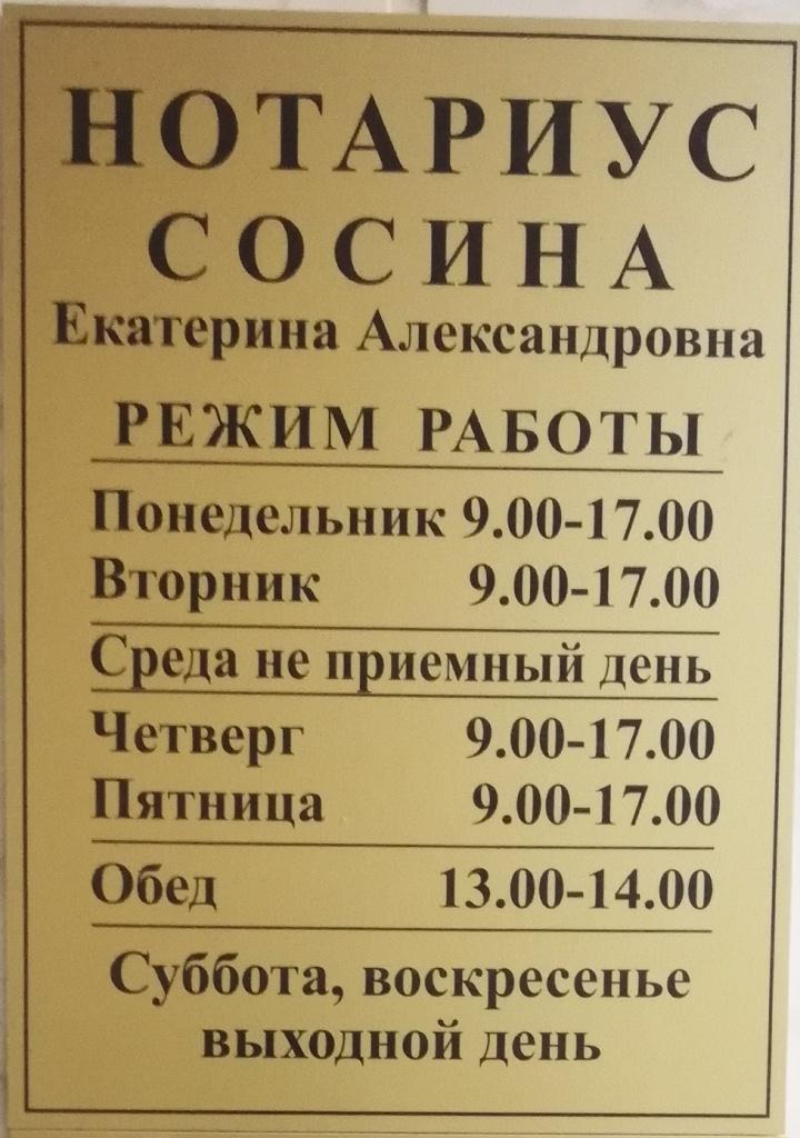 лучшие нотариусы москвы по наследственным делам