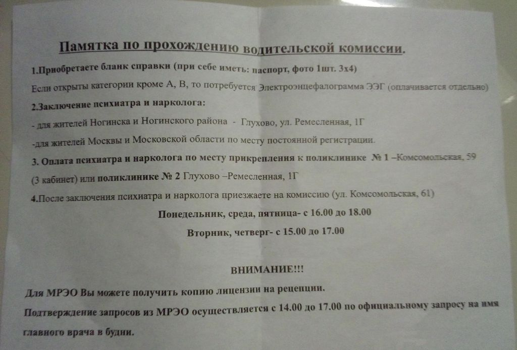 Получить справку на водительское удостоверение Ногинск